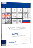 100 IFRS Financial Ratios Dictionary English / Russian
