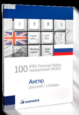 100 IFRS Financial Ratios Dictionary English / Russian